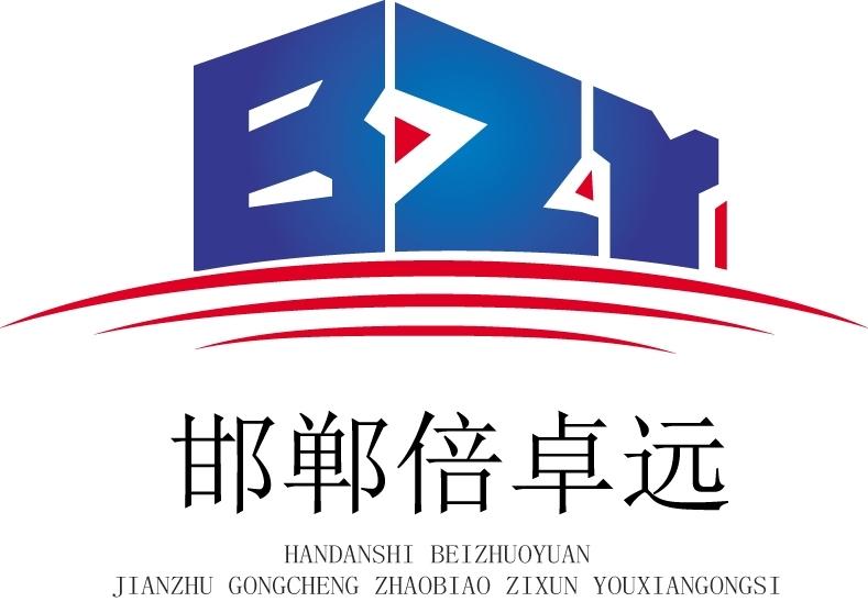 邯郸市倍卓远建筑工程招标咨询有限公司