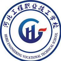 河北工程职业学校