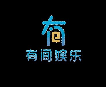 江西有间文化传媒有限公司