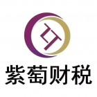 河北紫萄会计服务有限公司