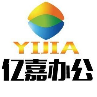 邯郸市丛台亿嘉办公设备有限公司