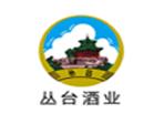 邯郸丛台酒业销售有限公司