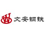 河北新武安钢铁集团文安钢铁有限公司