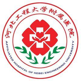 河北工程大学附属医院2019年公开招聘工