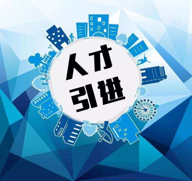 中共邯郸市委人才工作领导小组2019年博