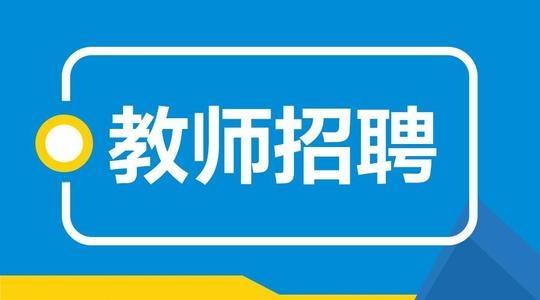 邯郸市直学校、医院选聘323人