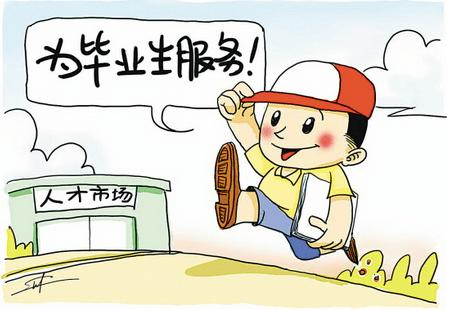 邯郸籍高校毕业生报到须知