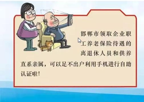 邯郸邯郸市领取企业待遇、机关事业待遇、工