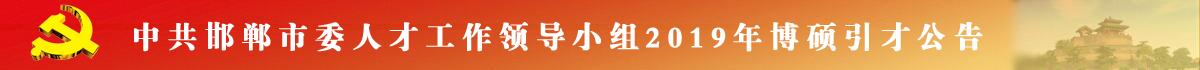 中共邯郸市委人才工作领导小组2019年博硕引才公告